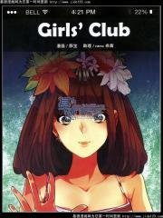 女孩俱乐部/girls club