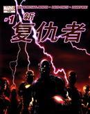 New Avengers/新复仇者v1