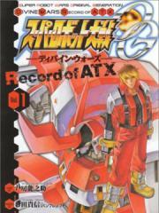 超级机器人大战OG监察者- Record of ATX