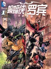 蝙蝠侠与罗宾:不朽传奇