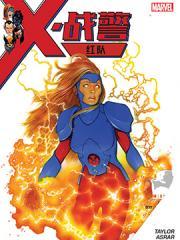 X战警:红队