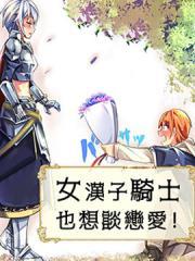 女汉子骑士也想谈恋爱!