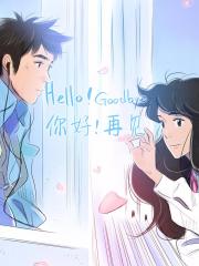 你好!再见