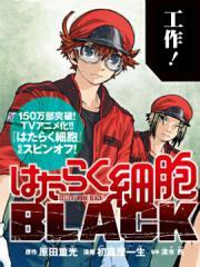 工作细胞black