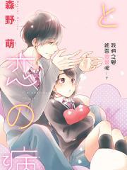 花野井同学的恋爱病