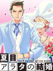 夏目新的结婚