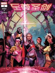 X战警―至尊圣剑