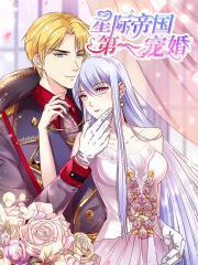 星际帝国第一宠婚