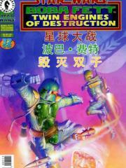 星球大战:波巴・费特 毁灭双子