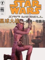 星球大战:扎姆・韦塞尔