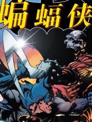 蝙蝠侠:追溯1980年代