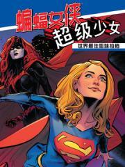 世界最佳拍档:蝙蝠女侠与超级少女