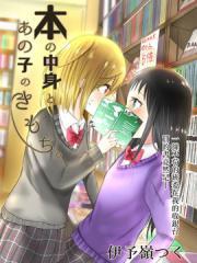 书的内容与那女孩的心情