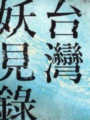 台湾妖见录