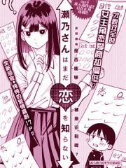 濑乃同学对恋爱一窍不通