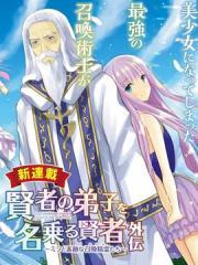 自称贤者弟子的贤者 外传 米�与超厉害的召唤精灵们