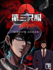 第三只眼第二季
