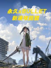 永久×Bullet新��攻防战篇