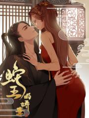 蛇王的娇妻