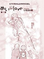 May be love
