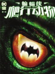 蝙蝠侠-爬行动物