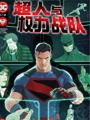 超人与权力战队