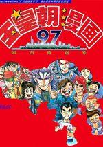 玉皇朝漫画97回归特别号,玉皇朝漫画97回归特别号漫画