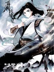 飞剑寻道(神漫版)