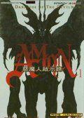 恶魔人启示录Amon
